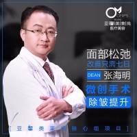 北京手术拉皮提升 微创紧致提升除皱  张海明院长亲自操作 魅力女人如花绽放
