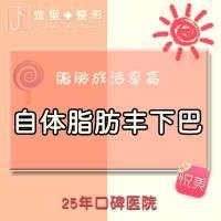 北京自体脂肪丰下巴 写日记返2000元 塑形自然的俏下巴 气质提升更上相