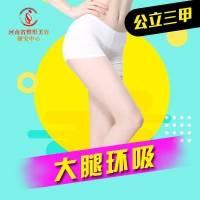 郑州公立三级医院 水动力吸脂瘦大腿 完美瘦身体雕