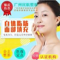 广州自体脂肪填充全脸 公立医院 陈兵 纳米技术包二填 打造HOT童颜心型脸