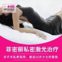 长沙菲蜜丽私密激光 激光私密治疗  改善阴道松弛干涩老化 做紧致女人