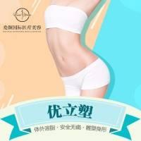 北京优立塑瘦腰腹 快速溶脂塑身 无创伤 无需恢复 轻松享瘦