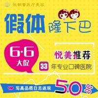 郑州假体垫下巴 勾勒迷人曲线 塑造V脸效果 网红芭比范儿
