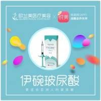 北京伊婉C型玻尿酸 正品验证 假一罚十(限购一支)