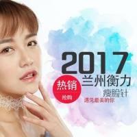上海兰州衡力瘦脸针 50单位  正品当场验证