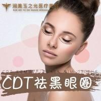 北京CDT去黑眼圈 告别熊猫眼 定格眼部年轻化
