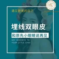 北京埋线双眼皮 无切口自然型双眼皮 无切口 专为萌妹子定制