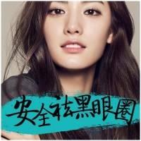 广州激光祛黑眼圈 告别熊猫眼 无须再遮瑕 每人仅限一次