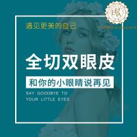 北京切开双眼皮 上睑肌力增强型自然型双眼皮 眼睛更大更有神