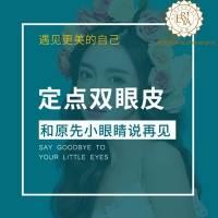 北京韩式定点双眼皮 韩式三点双眼皮 微创无痕