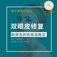 北京眼部整形失败修复 双眼皮失败不可怕