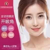 广州眼综合 双眼皮+开眼角定制美眼 打造魅惑电眼