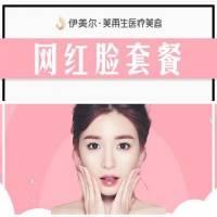 北京网红脸套餐 全方位打造网红脸