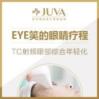 北京眼周年轻化 疗程10次 改善眼周皱纹 黑色素沉着 提升眼部线条 即刻见效