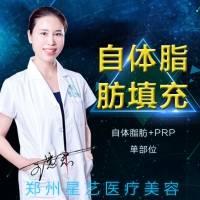 郑州自体脂肪填充+PRP 多层次多点立体注射 芭比桃心脸 首部位