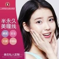 广州半永久美瞳线 纹眼线 素眼也有神 3个月免费补色 纯天然植物色素 特价