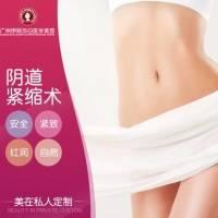 广州阴道紧缩手术 给你最初的紧致体验 手术效果更有保障