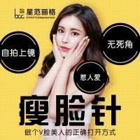 重庆保妥适肉毒素瘦脸针 1999元/100个单位