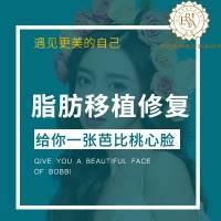 北京自体脂肪填充面部失败 特价修复