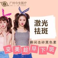 广州今生激光祛斑活动特价999元3次 智能分层祛斑 不做斑女郎