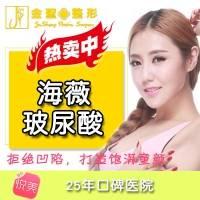 北京海薇玻尿酸 半ml 可代谢  不残留