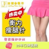 北京衡力瘦腿针 100单位 还你紧致优雅小腿曲线