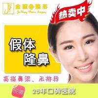 北京韩式生科假体隆鼻 给你韩范儿美鼻 仅限20人