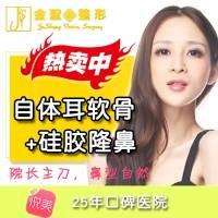 北京鼻综合 硅胶假体+耳软骨隆鼻尖 全方位打造自然高挺的好鼻子