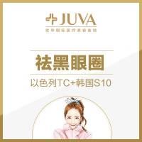 北京祛黑眼圈 进口TC射频+调Q激光联合治疗 告别熊猫眼 含医用修复面膜