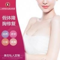 广州假体隆胸修复 假体取出帮你解决困扰