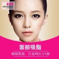吸脂瘦脸 不要肉嘟嘟的包子脸 精细吸脂一个部位特惠 打造精致小V脸
