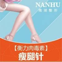 长沙肉毒素瘦小腿 200单位 纤纤细腿即刻拥有 支持正品验货 不限购 免注射费
