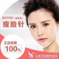 玉林华美 BOTOX瘦脸针