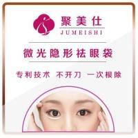 北京微光隐形祛眼袋 不开刀去眼袋 一次根除 签约保障20年