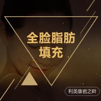 北京齐乐娱乐面部填充 上市医美 名医亲诊 效果保证