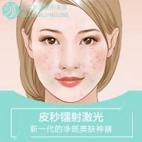北京蜂巢皮秒嫩肤 皮秒祛斑 范爷同款超低体验价 极速祛斑