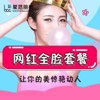 重庆网红达人全脸套餐 全切双眼皮+硅胶隆鼻+假体垫下巴  周年庆