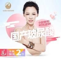 北京润百颜玻尿酸微雕塑形 1ml 美丽无痕 安心变美