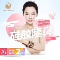 北京鼻综合 一人一鼻 彰显属于你的独特气质 限时特惠