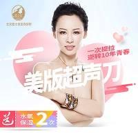 北京美版超声刀 提拉紧致享受青春之旅