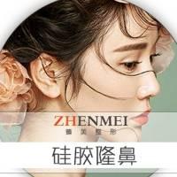 |免费招募|哈尔滨硅胶假体隆鼻 臻美院长亲自手术