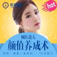 北京芭比童颜小V脸 上面部脂肪填充加V雕紧塑吸脂 不限制部位