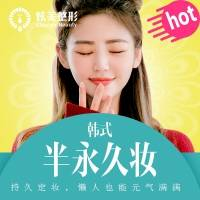 北京半永久纹眉 韩式进口色料6D仿生眉 打造栩栩如生的神韵自然美眉
