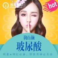 炫美原装正品润百颜1ml 获得中国食品药品监督管理局批准使用