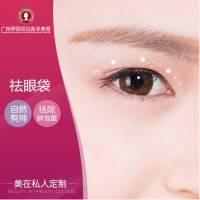 韩式内切祛眼袋 去除眼袋不留痕迹