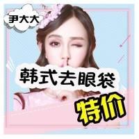 郑州外切祛眼袋 眼袋不见更显年轻紧致