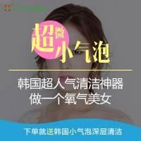 超微小气泡  超人气韩国清洁神器 皮肤吸尘器 韩国超微小气泡