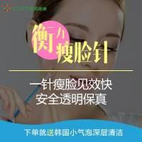 北京衡力瘦脸针 单次 打造上镜小V脸 10分钟轻松拥有小V脸