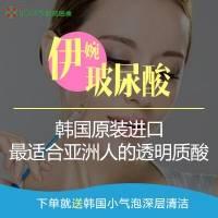 北京伊婉玻尿酸 1ml 支持现场验证 打造韩范美颜 10分钟造就小V脸