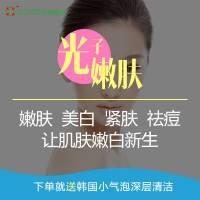 北京光子嫩肤 超级优惠价 挑战蛋壳肌 皮肤清透更漂亮